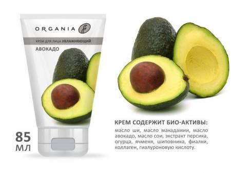Крем для лица органия organia увлажняющий авокадо